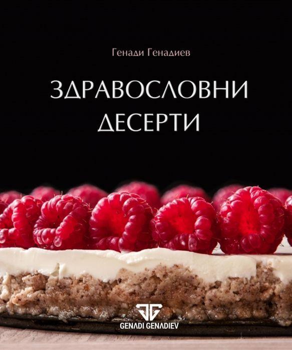 Здравословни десерти - 1