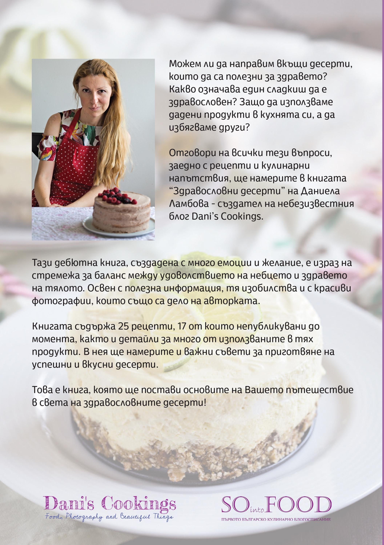 Здравословни десерти (Даниела Ламбова) - 3