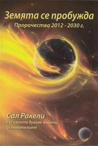 Земята се пробужда. Пророчества 2012-2030 - 1