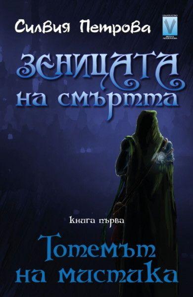 Тотемът на мистика (Зеницата на смъртта 1) - 1
