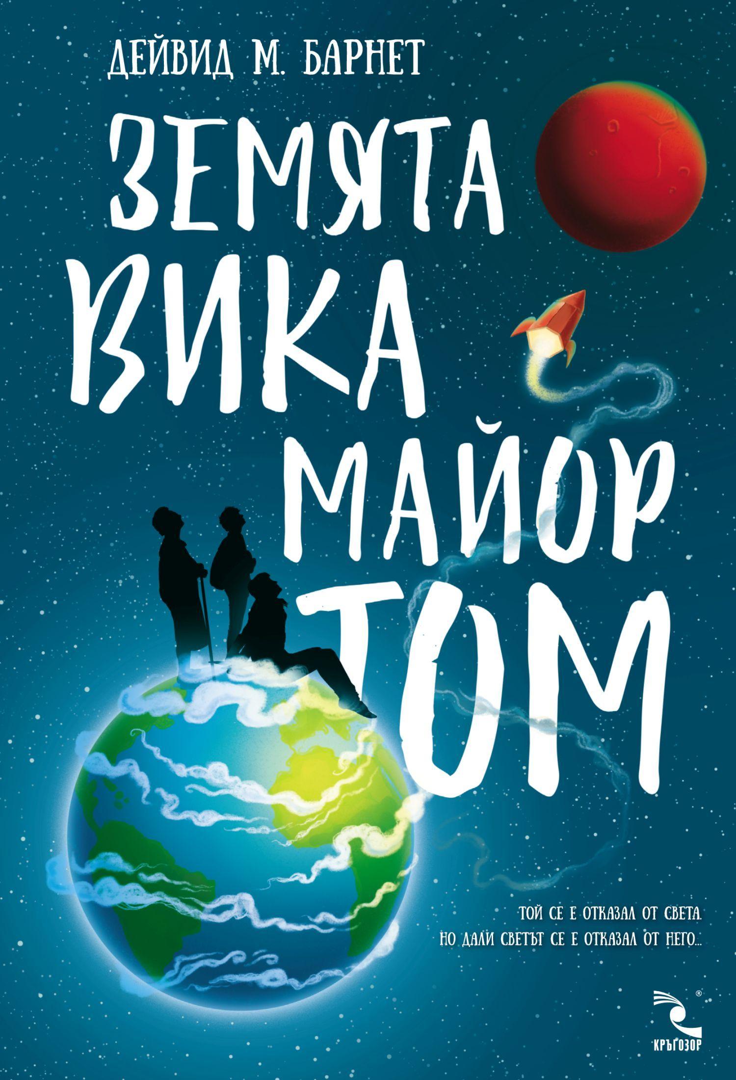 Земята вика Майор Том (твърди корици) - 1