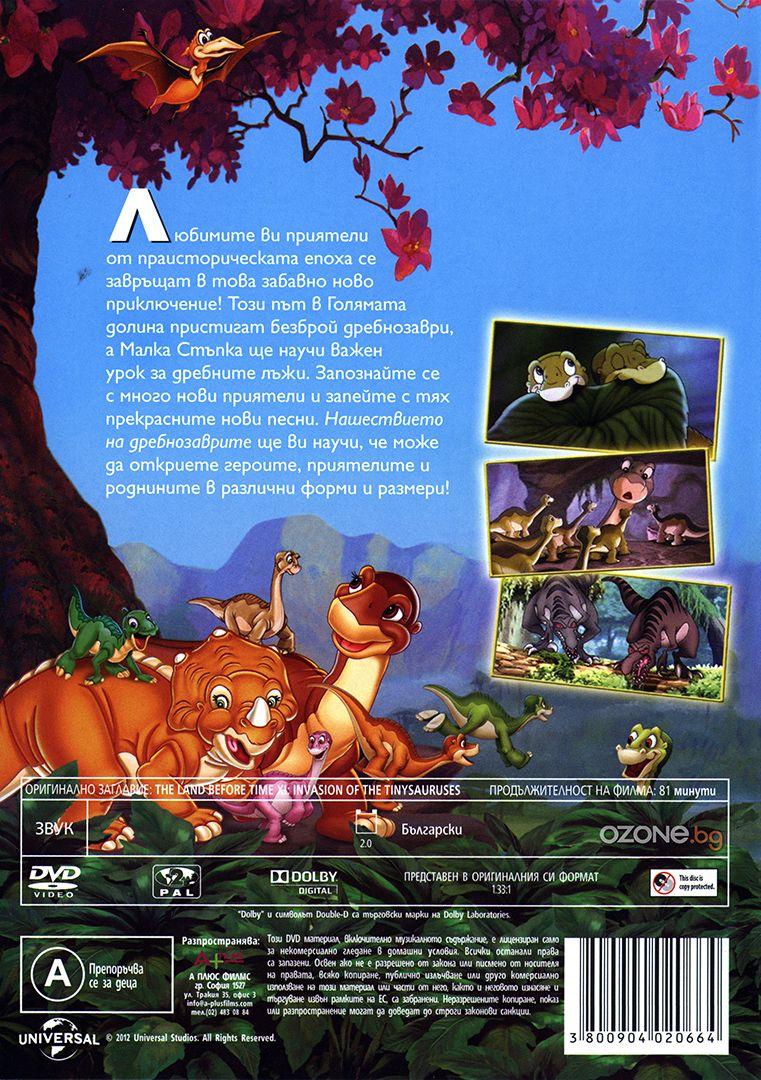 Земята преди време 11 : Нашествието на дребнозаврите (DVD) - 3