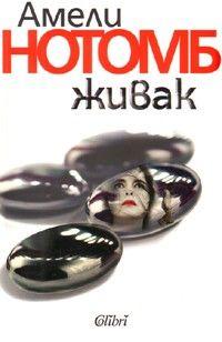 Живак - 1