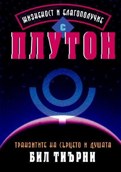 Жизненост и благополучие с Плутон - 1