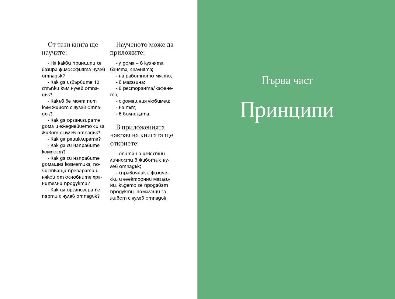 Живот с нулев отпадък в България - 5