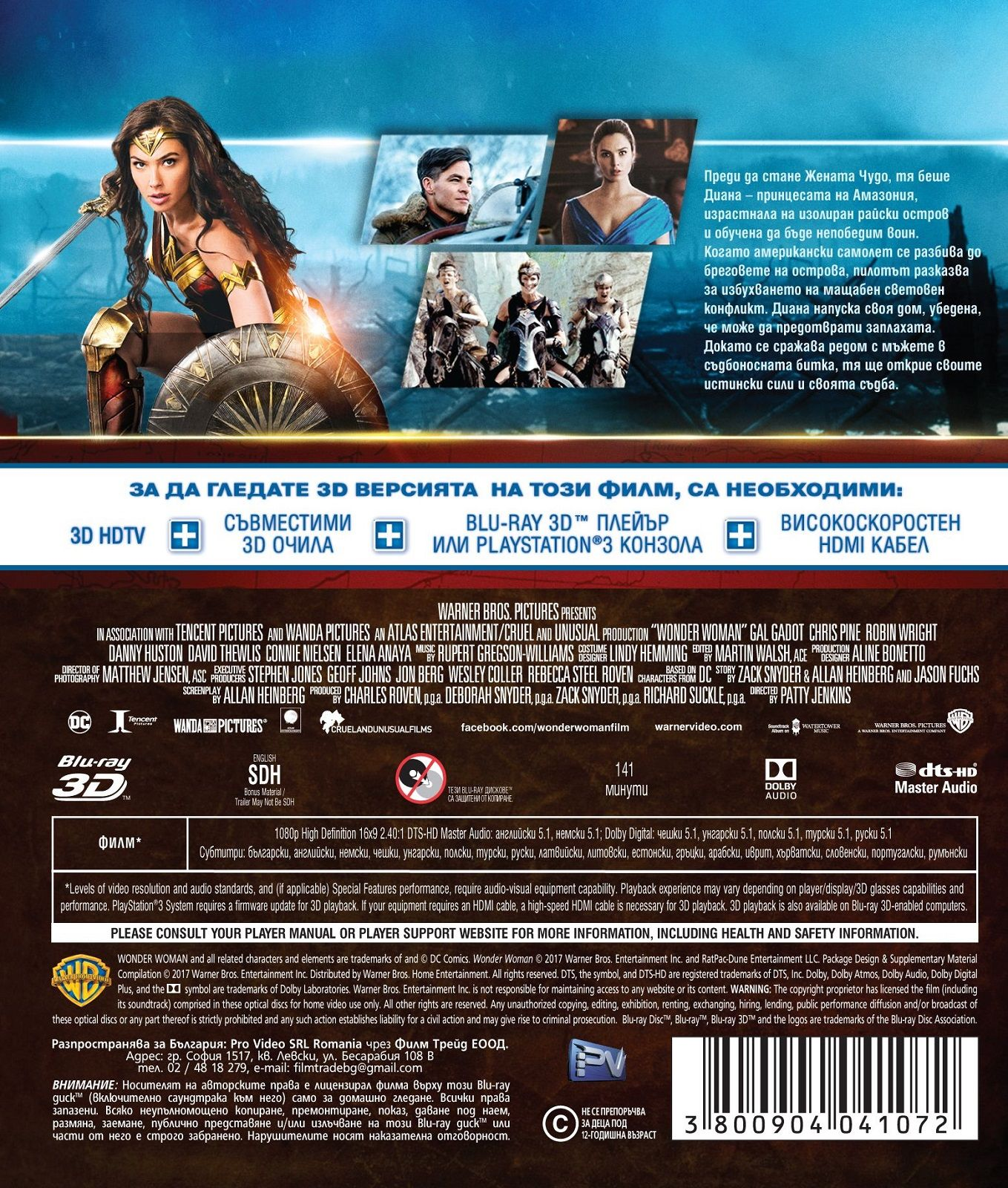 Жената чудо 3D (Blu-Ray) - 3