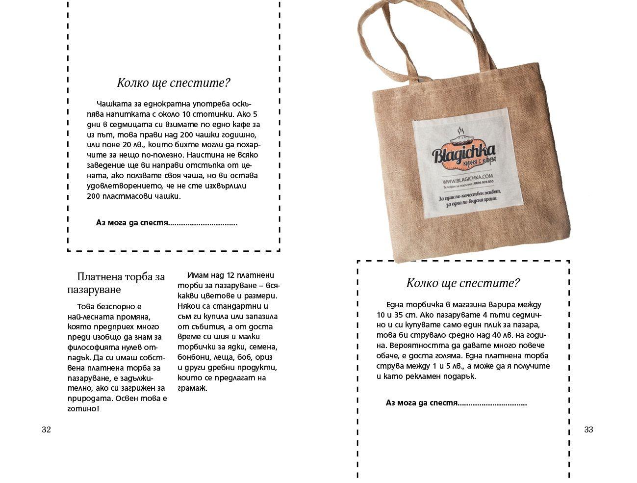 Живот с нулев отпадък в България - 3