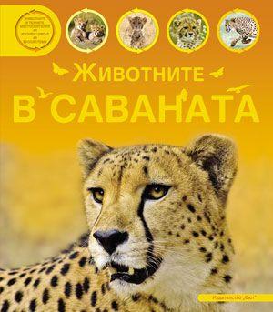 Животните в саваната - 1