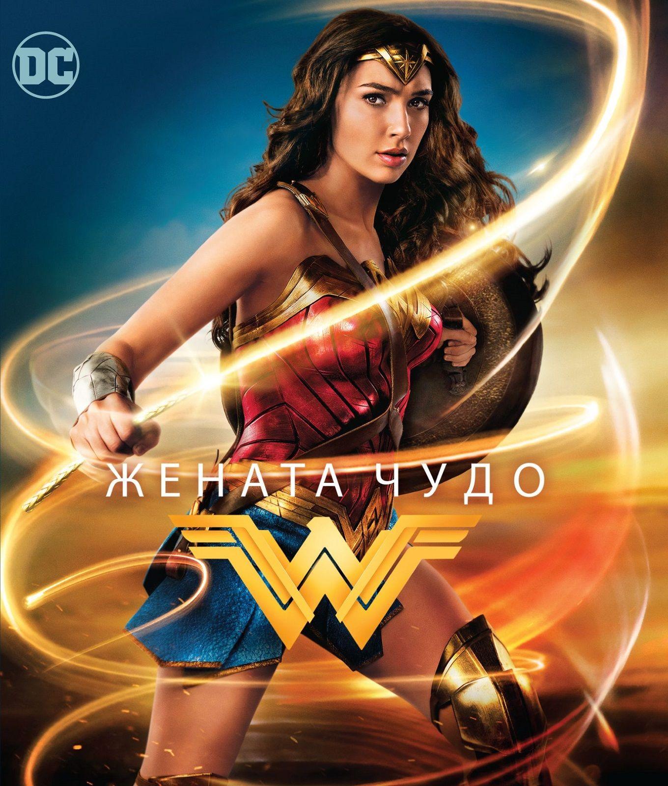 Жената чудо (Blu-Ray) - 1