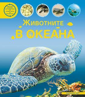 Животните в океана - 1