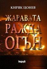 Жаравата ражда огън - 1