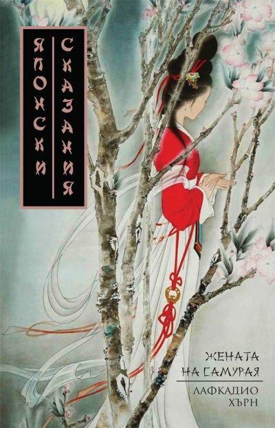 Жената на самурая - 1