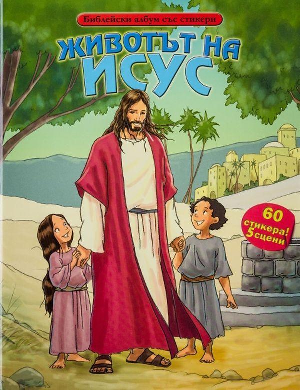 Животът на Исус (Библейски албум със стикери) - 1