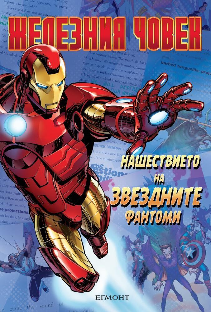 Железния човек: Нашествието на Звездните фантоми - 1