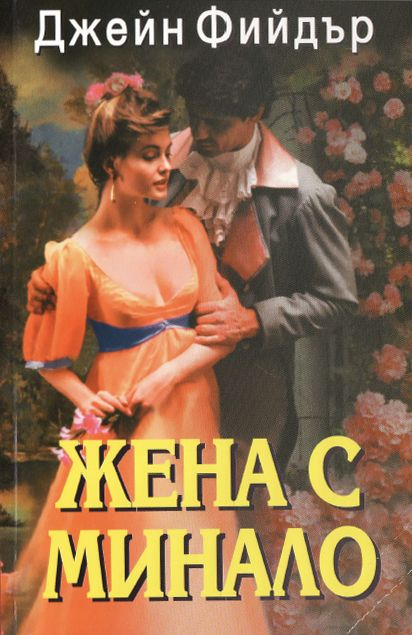 Жeнa с минaлo - 1