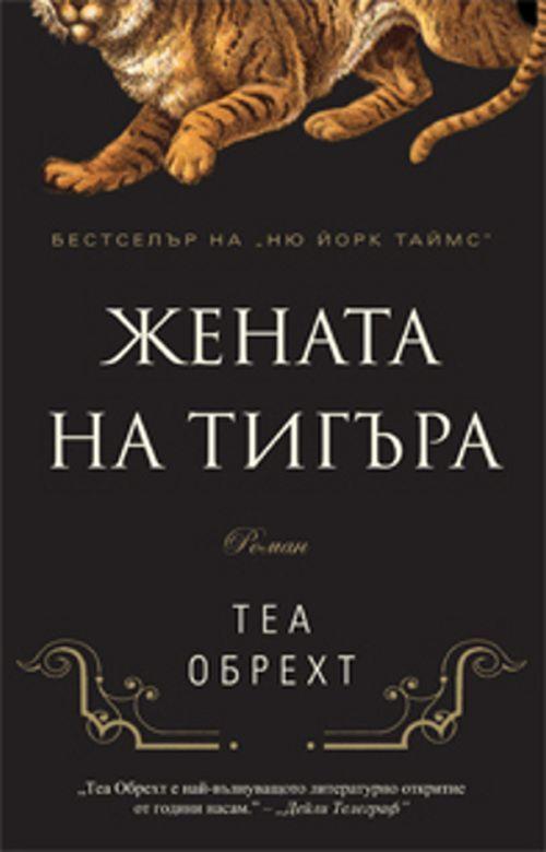 zhenata-na-tigara-pergament - 1