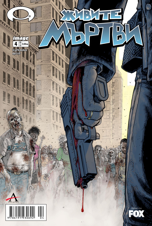 Живите мъртви – брой 4 - 1
