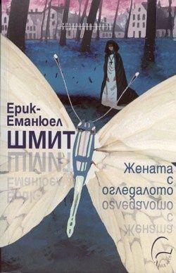 Жената с огледалото - 1