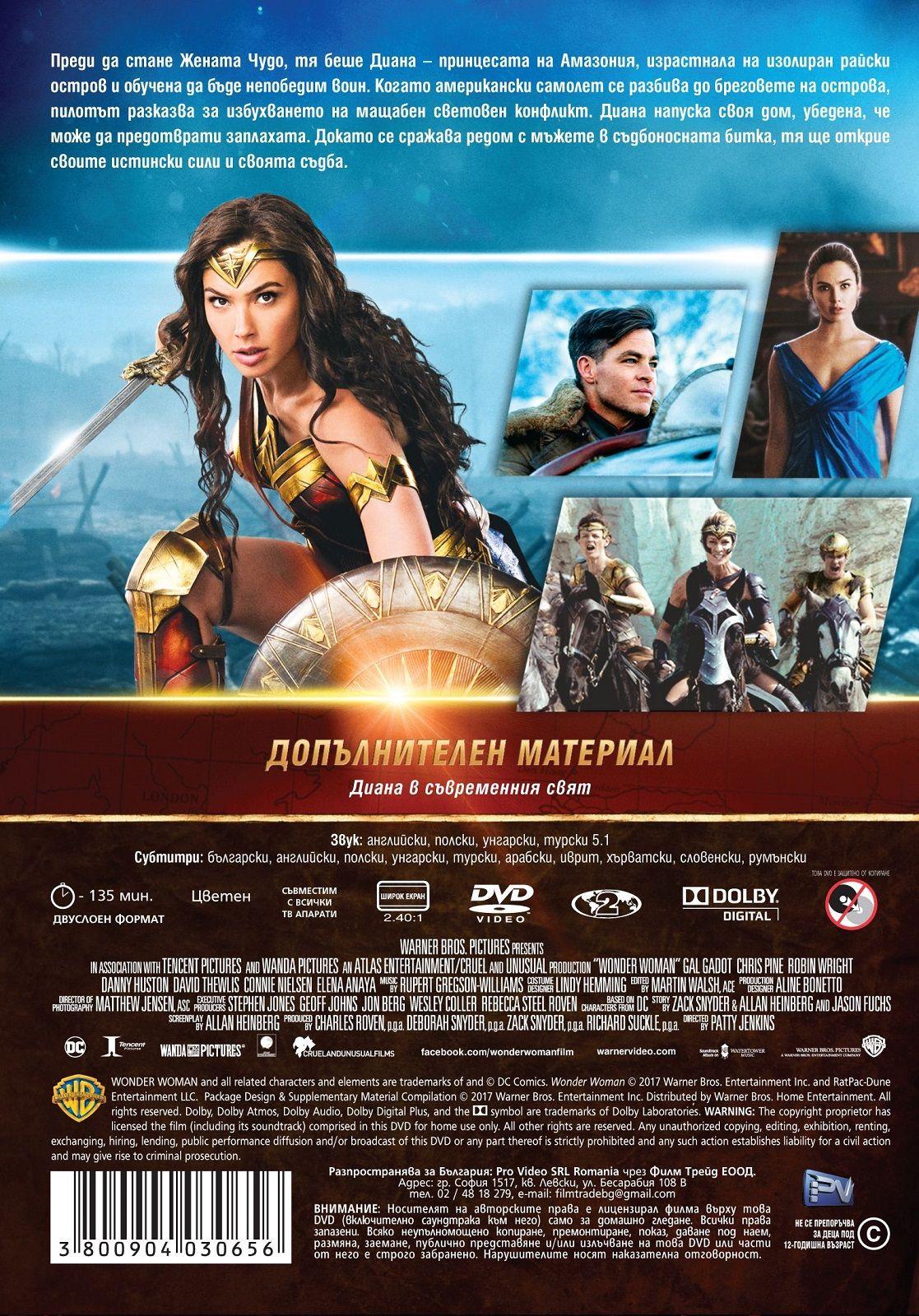 Жената чудо (DVD) - 3