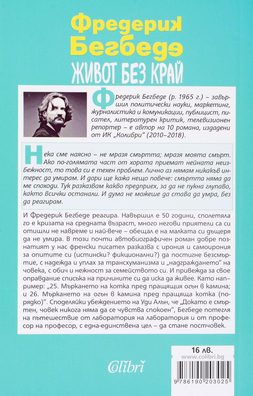 Живот без край (Фредерик Бегбеде) - 3