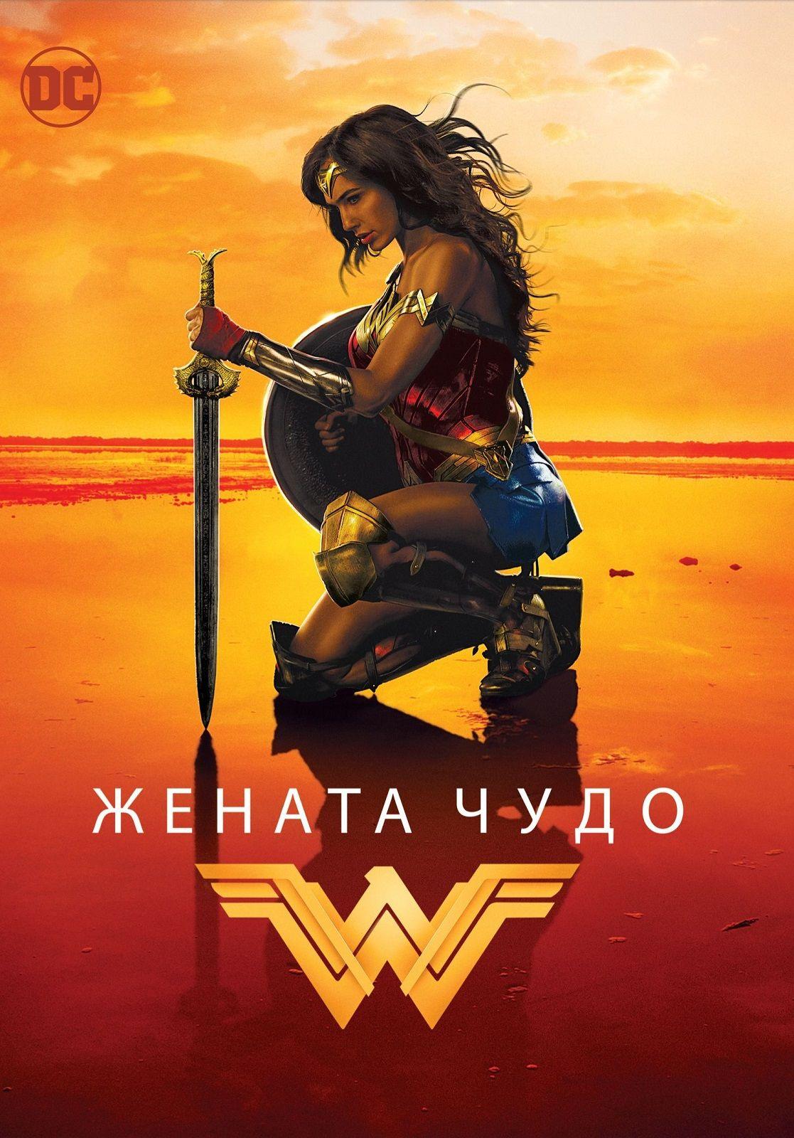 Жената чудо (DVD) - 1