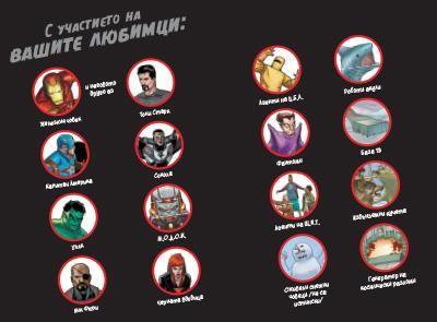 Железния човек: Нашествието на Звездните фантоми - 3