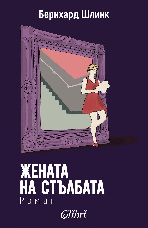 Жената на стълбата - 1