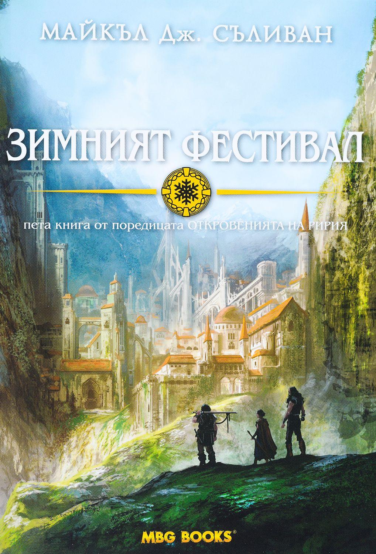 Зимният фестивал (Откровенията на Ририя 5) - 1