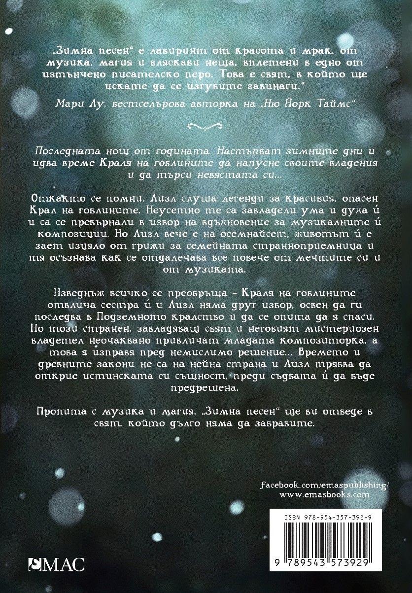 Зимна песен - 2