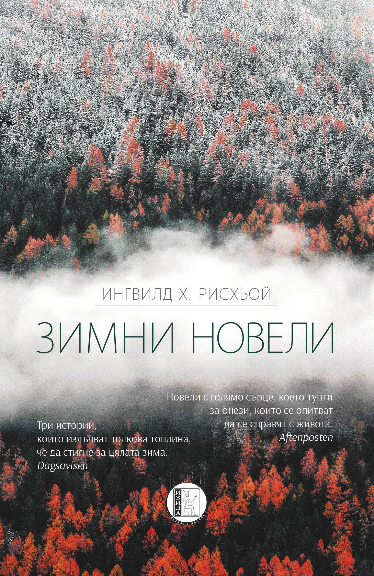 zimni-noveli - 1