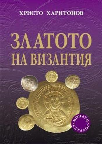 Златото на Византия - 1