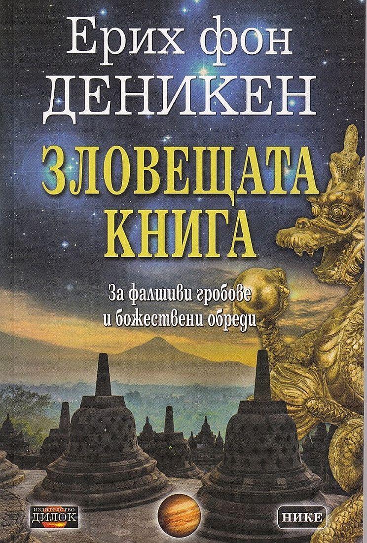 Зловещата книга - 1