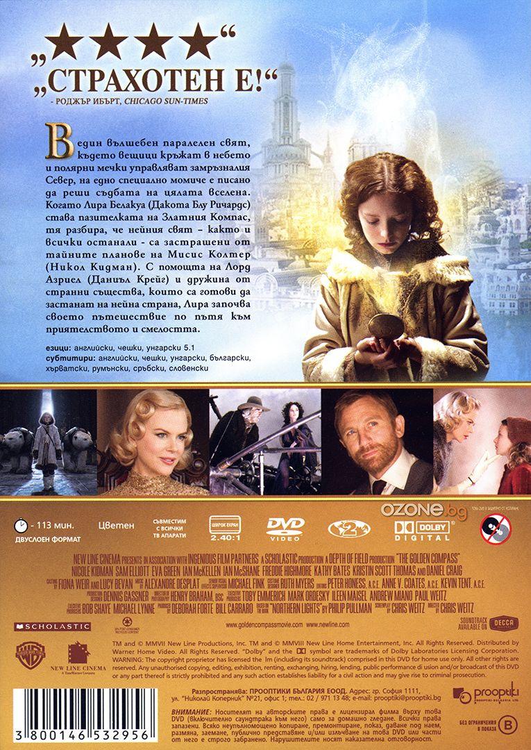 Златният компас (DVD) - 3