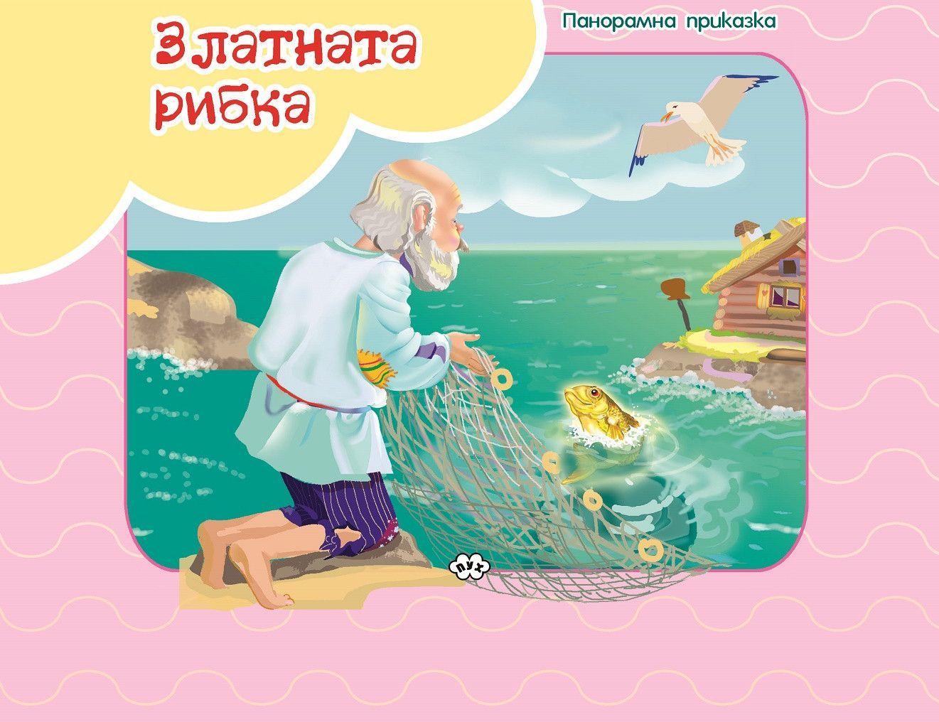 Панорамна приказка: Златната рибка - 1