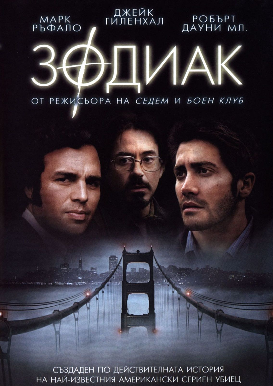 Зодиак (DVD) - 1