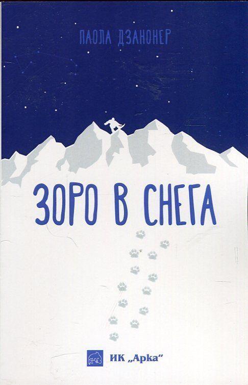 Зоро в снега - 1