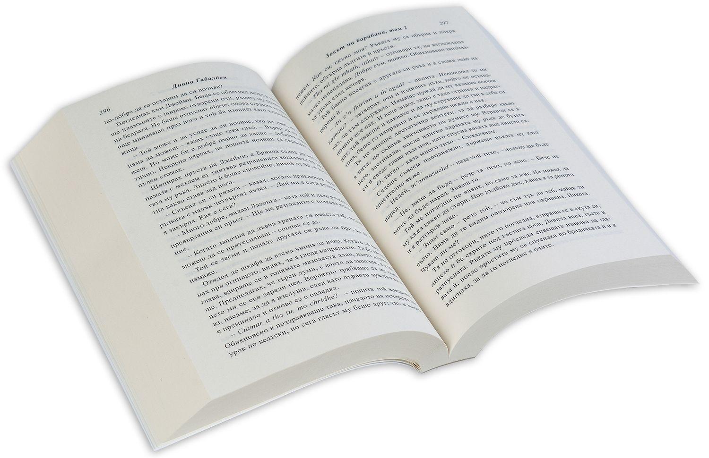 Зовът на барабана (Друговремец 4) – футляр - том 1 и 2-11 - 13