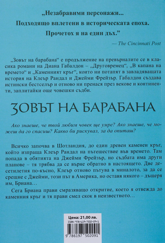 Зовът на барабана (Друговремец 4) – футляр - том 1 и 2-8 - 10