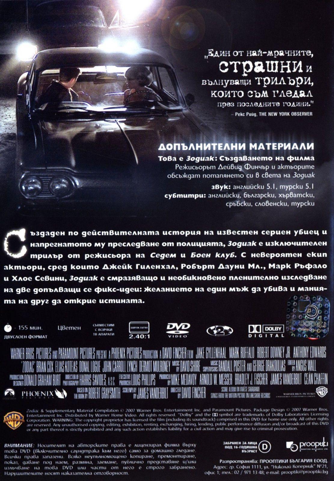 Зодиак (DVD) - 3