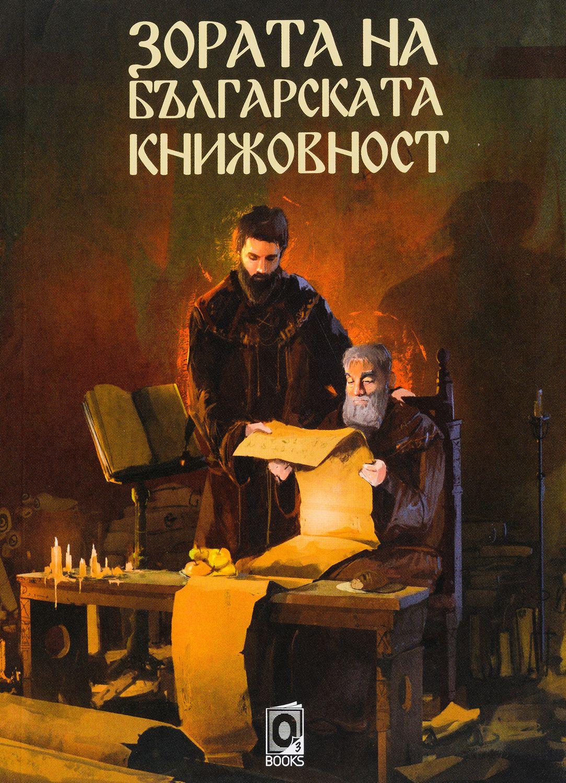 "Колекция ""Знание"" - 9"