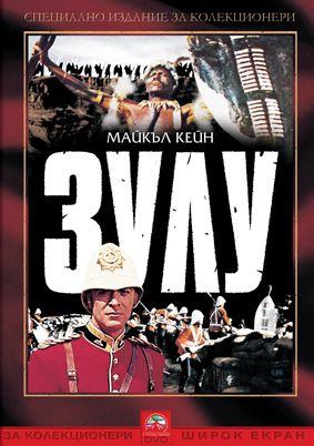 Зулу (DVD) - 1