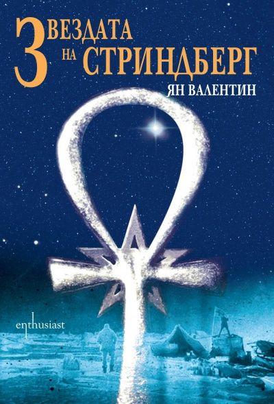 Звездата на Стриндберг - 1