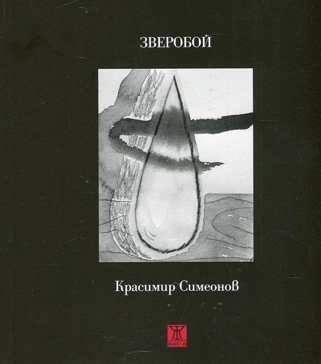 Зверобой - 1