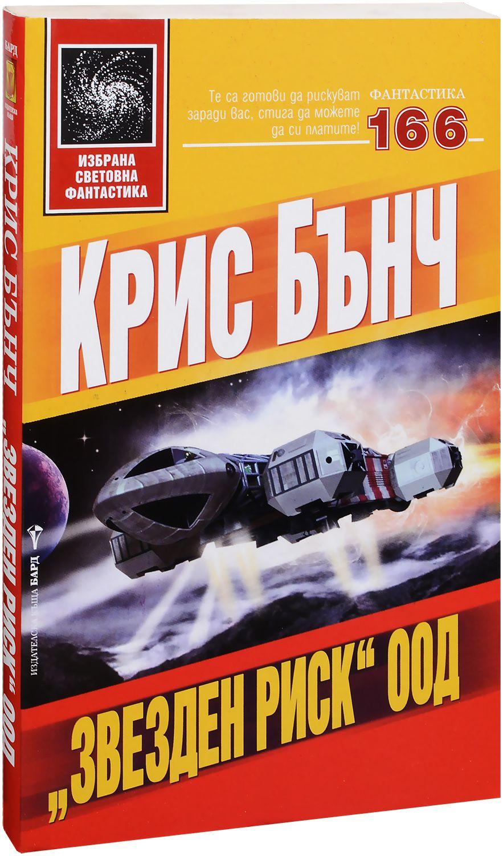 Звезден риск ООД - 1