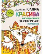 moyata-golyama-krasiva-antistres-kniga-za-otsvetyavane-i-risuvane