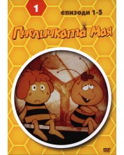 Пчеличката Мая - диск 1 (DVD)