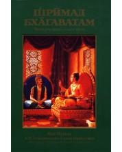 Шримад - Бхагаватам - четвърта песен, 3та част
