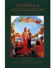 Шримад - Бхагаватам - четвърта песен, 2ра част