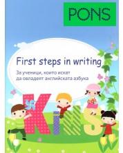 First Steps in Writing: За ученици, които искат да овладеят английската азбука