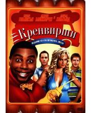 Кренвирши (DVD)